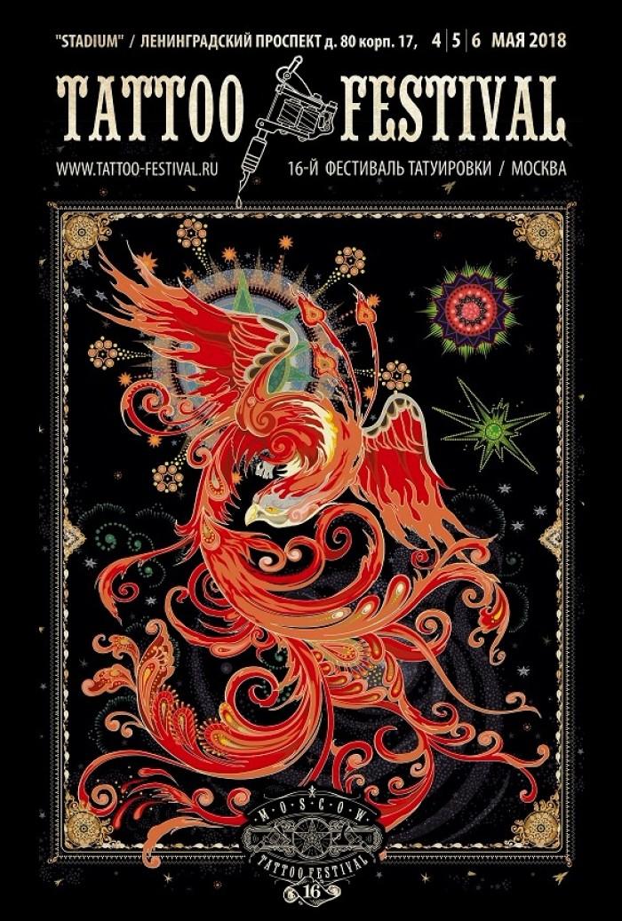 Московский тату-фестиваль 2018